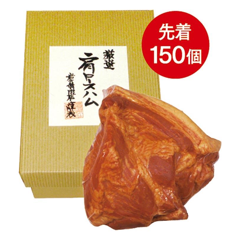 かごしま黒豚厳選肩ロースハム/送料込/冷凍便