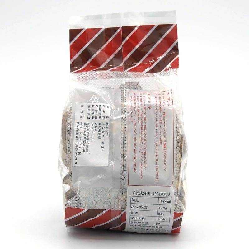 乾燥椎茸 軸付 60グラム×2パック /送料込/レターパックプラス便
