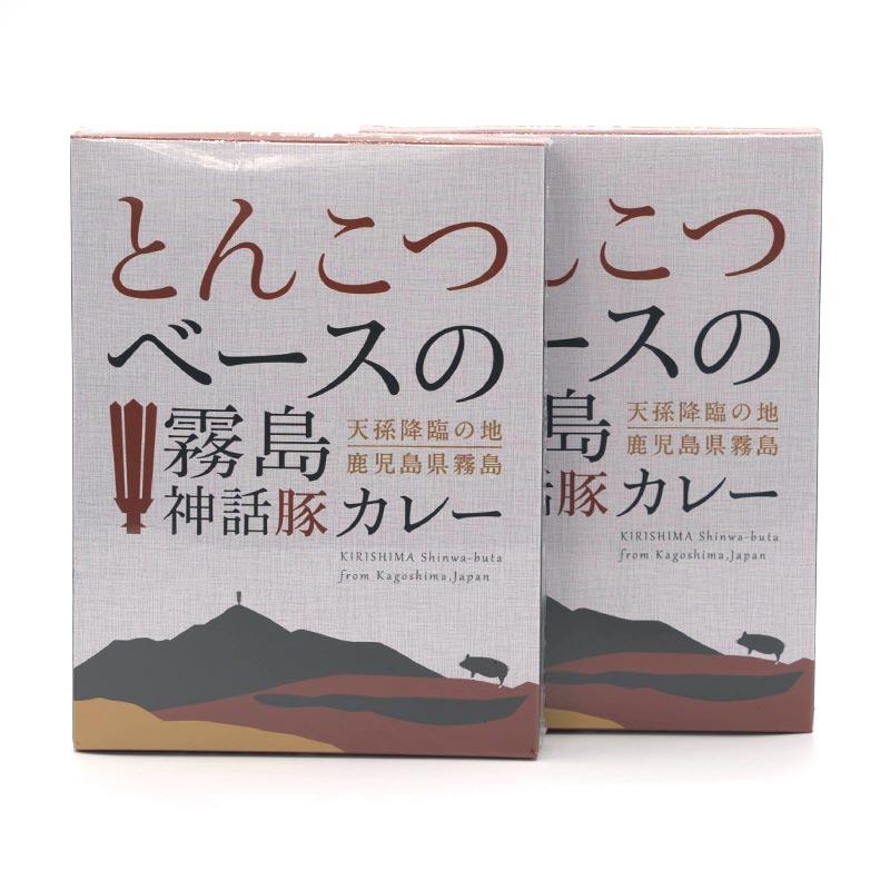 とんこつベースの霧島神話豚カレー 2食セット/送料込/レターパックプラス便
