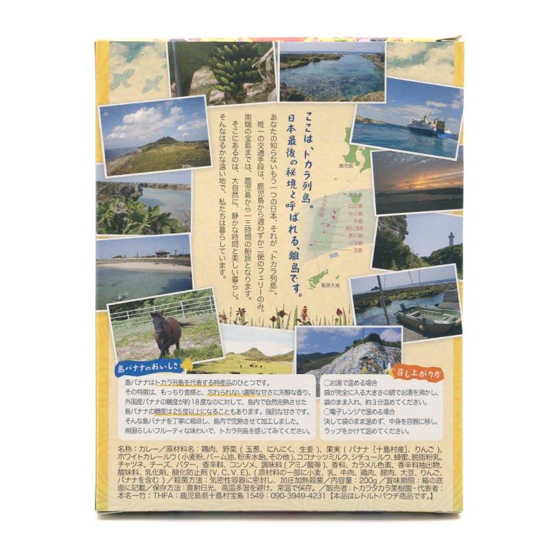 トカラ列島十島村 島バナナカレー 2食セット/送料込/レターパックプラス便