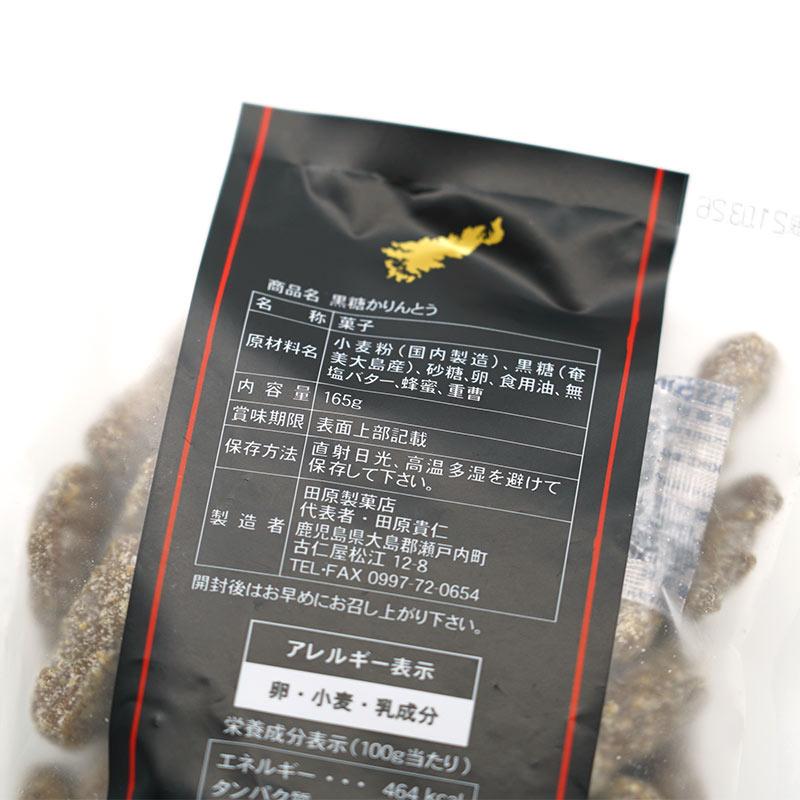 奄美大島 黒糖かりんとう 165グラム