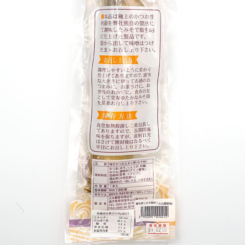 指宿山川 鰹なまり節 しょうゆ・プレーン・みそ風味 各1本×3本セット/送料込/レターパックプラス便