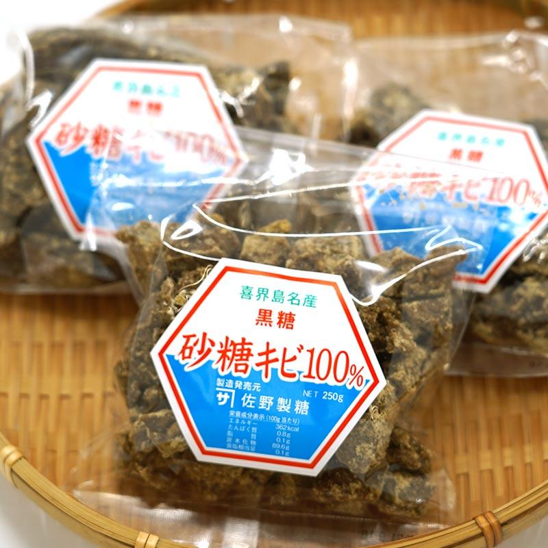 喜界島 黒糖 砂糖キビ100% 250グラム×3点セット/送料込/レターパックプラス便