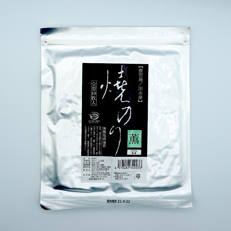 出水天恵海苔 焼のり薫(全型)10枚