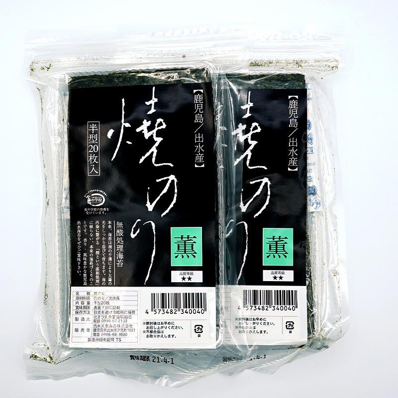 出水天恵海苔 焼のり薫(半型)20枚×2セット/送料込/レターパックプラス便