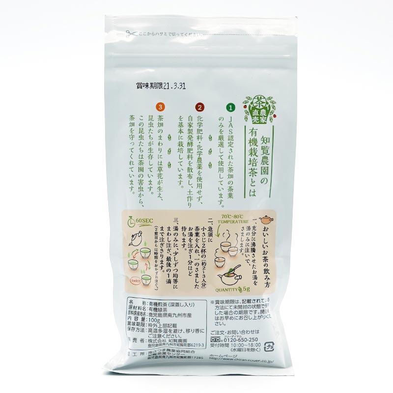 【令和3年 新茶】知覧農園 さつま知覧茶有機緑茶野花 100グラム