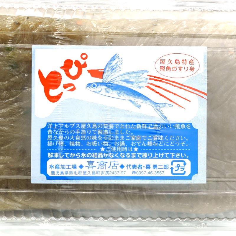 屋久島 飛魚すりみ 300グラム×4パック/送料込/冷凍便