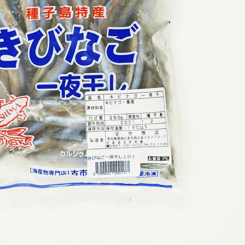 種子島 きびなご一夜干し(小) 250グラム 4パック/送料込/冷凍便