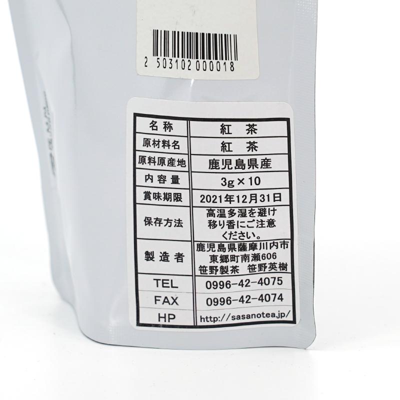 笹野製茶 紅茶ティーバッグ 3g×10個