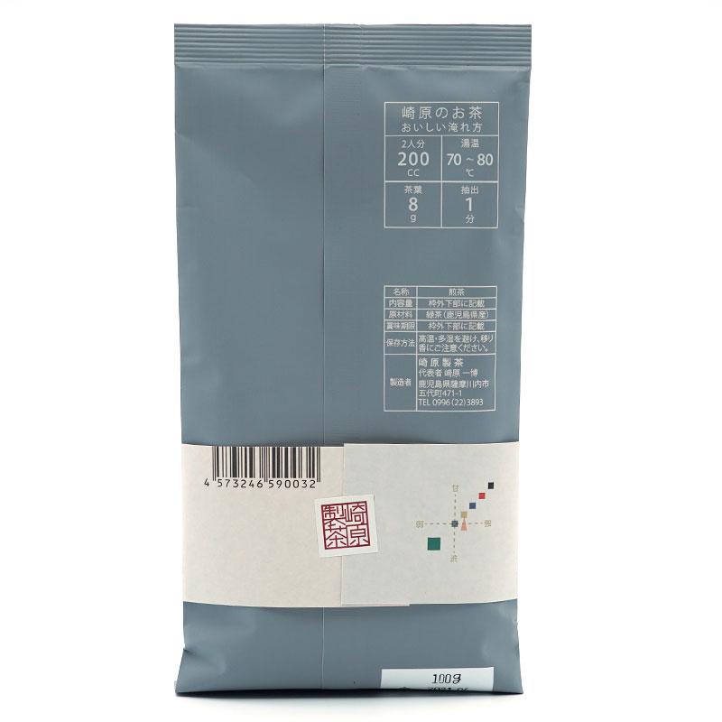 【令和3年 新茶】崎原製茶 川内ほまれ金 100グラム