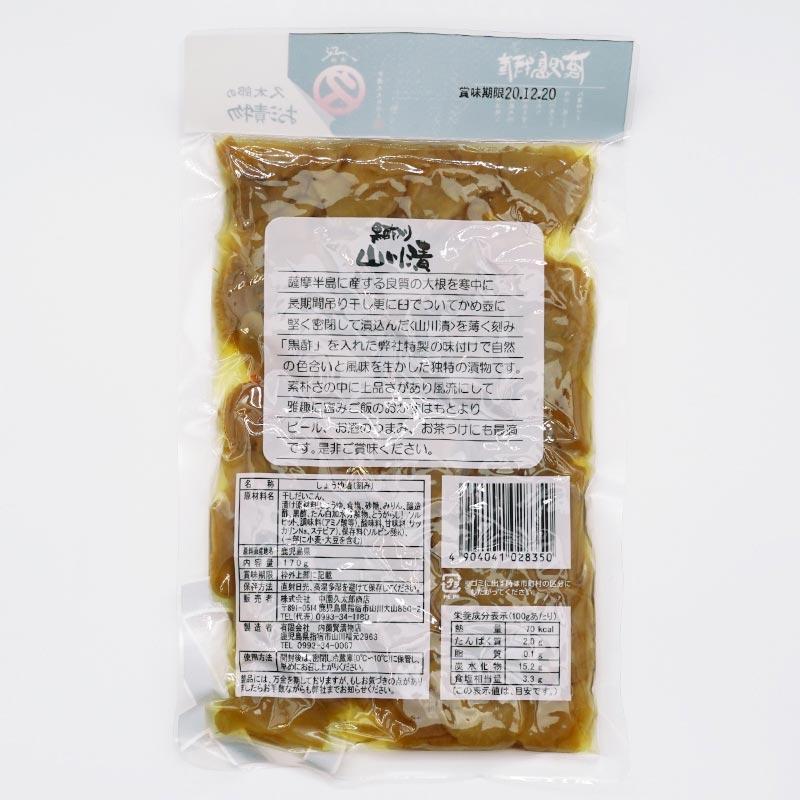 中園久太郎商店 刻み山川漬(黒酢入)170グラム×4パック/送料込/レターパックプラス便