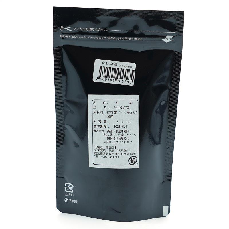 久末製茶 紅茶 60グラム