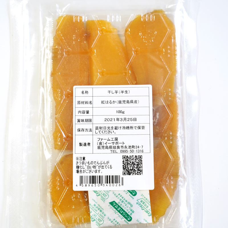 焼きいもから作った干し芋(紅はるか) 100グラム×4点セット/送料込み/レターパックプラス便