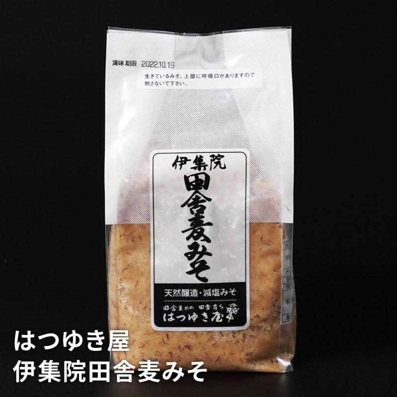 はつゆき屋 伊集院田舎麦みそ 1キロ/冷蔵便
