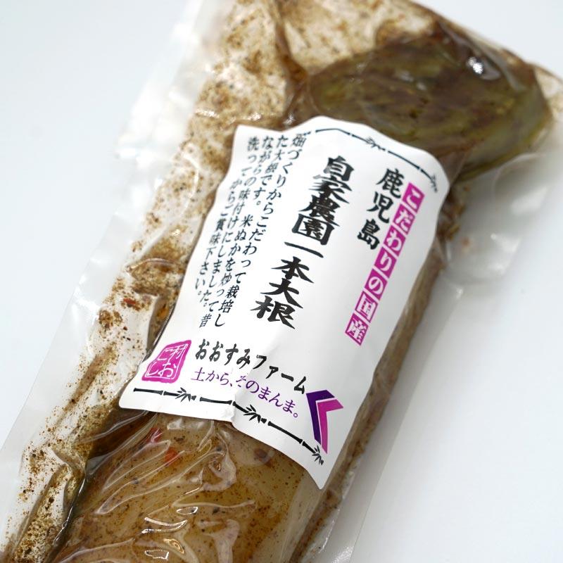 鹿屋 おおすみ食品 自家製一本大根