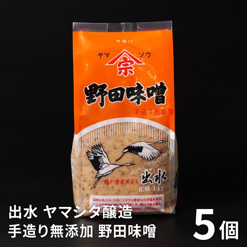 出水 ヤマシタ醸造 野田味噌 1キロ/冷蔵便