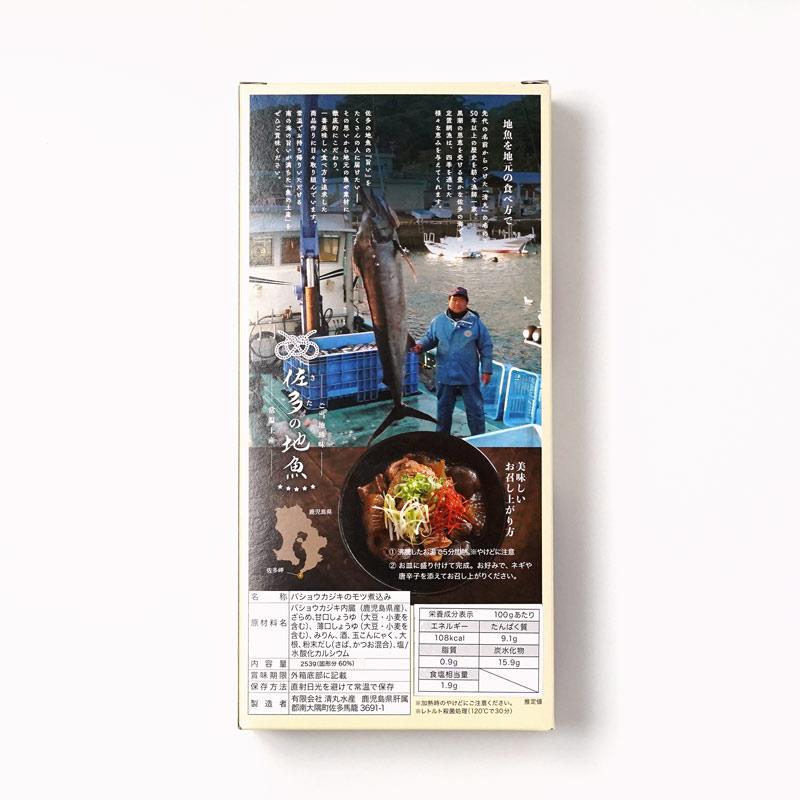 南大隅町 清丸水産 珍味 魚モツ煮 253グラム