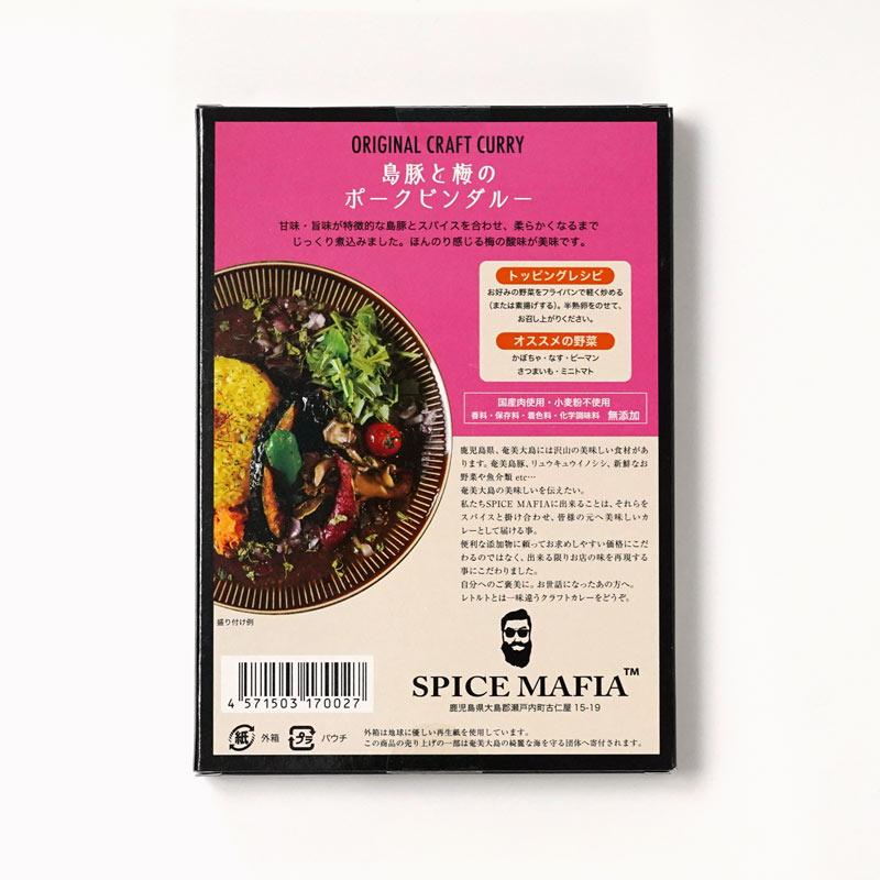 奄美大島 島豚と梅のポークビンダルー 180グラム
