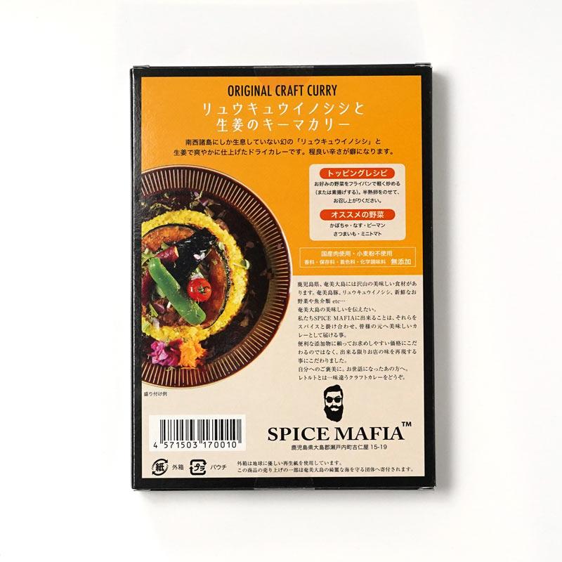 奄美大島 リュウキュウイノシシと生姜のキーマカレー 180グラム