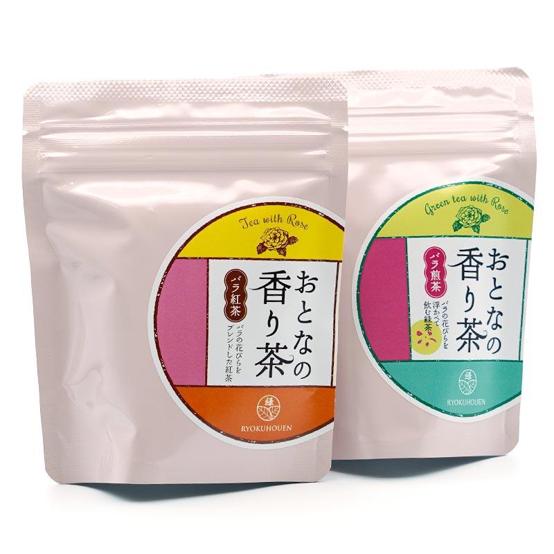 お茶の緑峰園 大人の香り茶 バラ紅茶・バラ煎茶 各1パック 2パックセット/送料込/レターパックプラス便