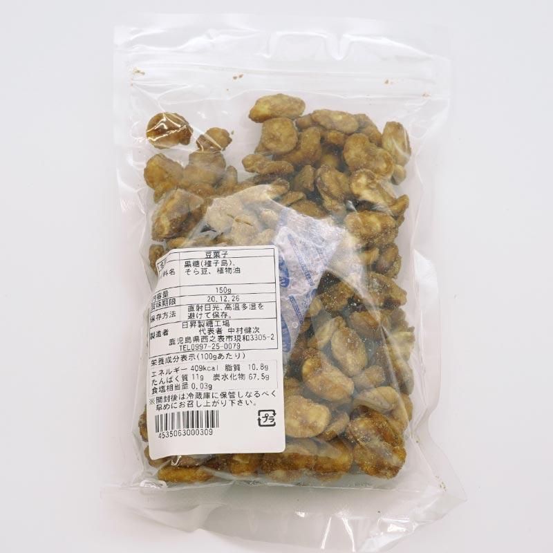種子島 日昇製糖工場 黒糖空豆 150グラム