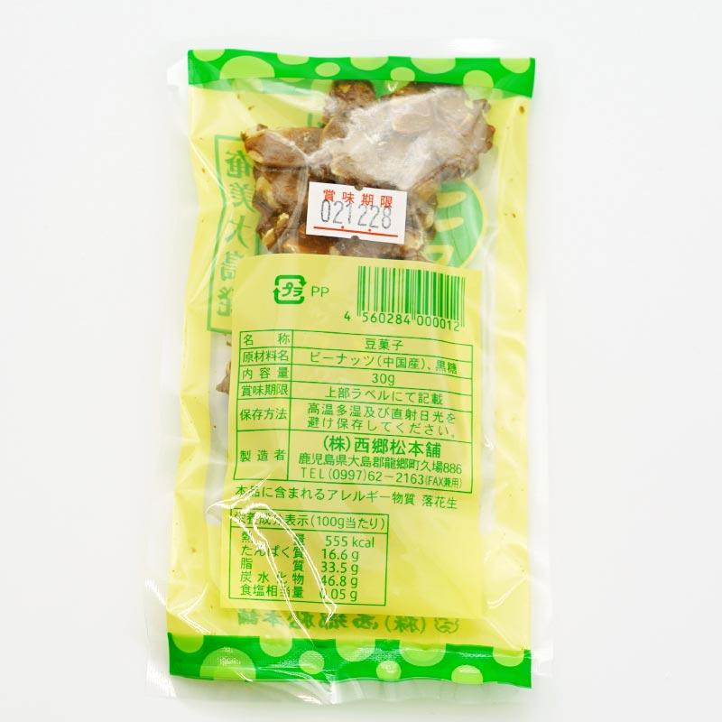 奄美大島 まめぼっくり 30グラム×10パック/送料込/レターパックプラス便