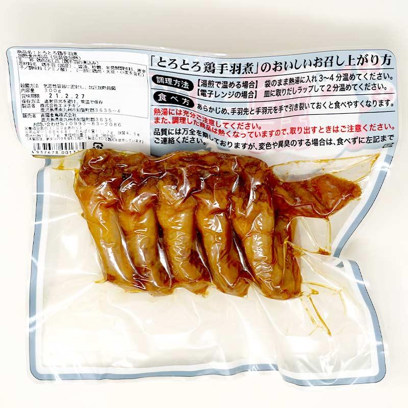 とろとろ手羽煮 鶏手羽焼(塩こしょう味) 2個セット/送料込/レターパックプラス便