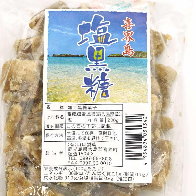 喜界島 塩黒糖 230グラム 加工糖