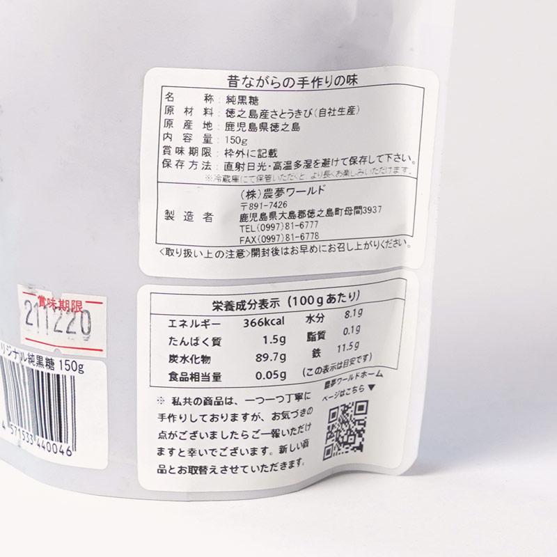 徳之島 純黒糖(かちわりタイプ)150グラム
