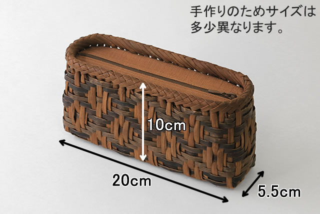 やまぶどうとくるみのポーチ<br>(連続桝網代編み)<br>(約)20×マチ5.5×高さ10cm<br>(約)130g