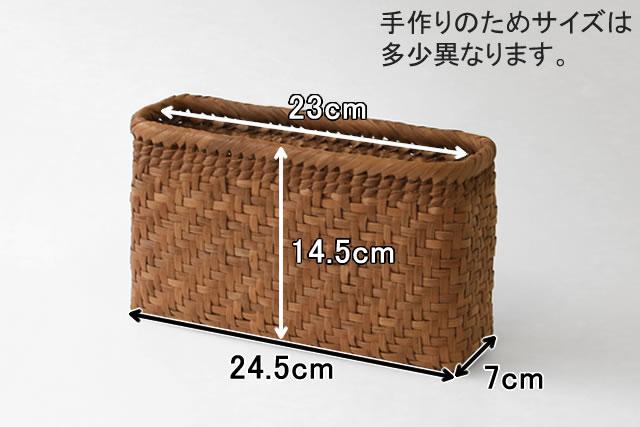 やまぶどう下かご<br>(二番皮/細ひご/長方形/スリム)<br>(約)幅24.5×マチ7×高さ14.5cm<br>(約)160g<br>【5個以上は、1割引】