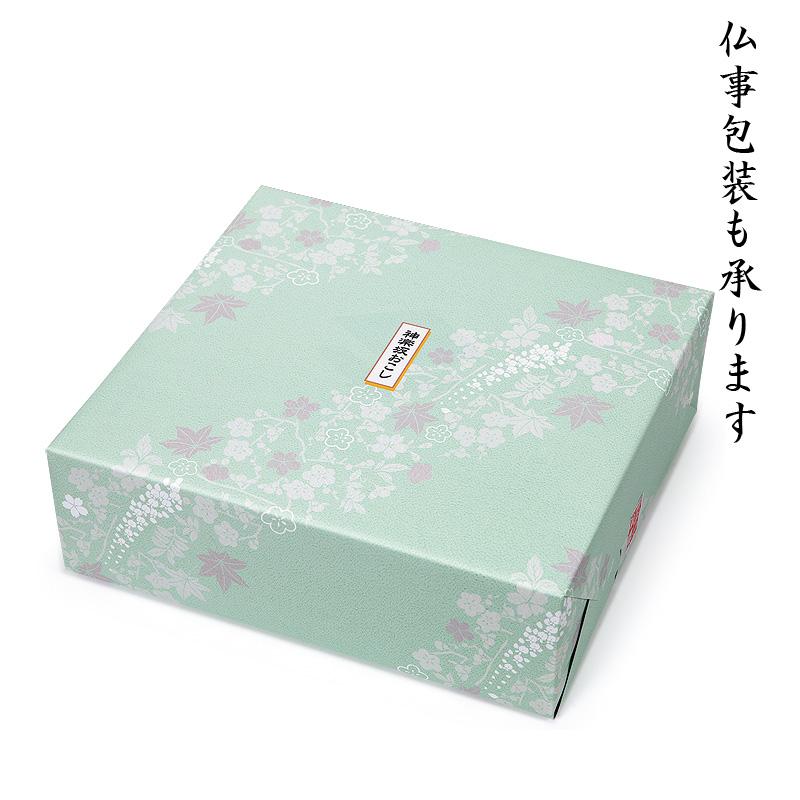 R3321小袋詰め合わせ 扇型化粧箱入り 8袋セット