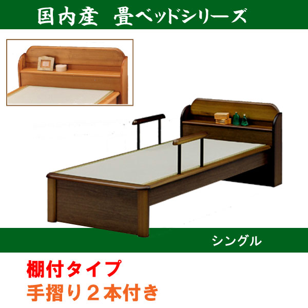 ベッド 畳ベッド シングルベッド ブラウン ライトブラウン 2色対応 国産 手摺り付き タタミベッド 宮付