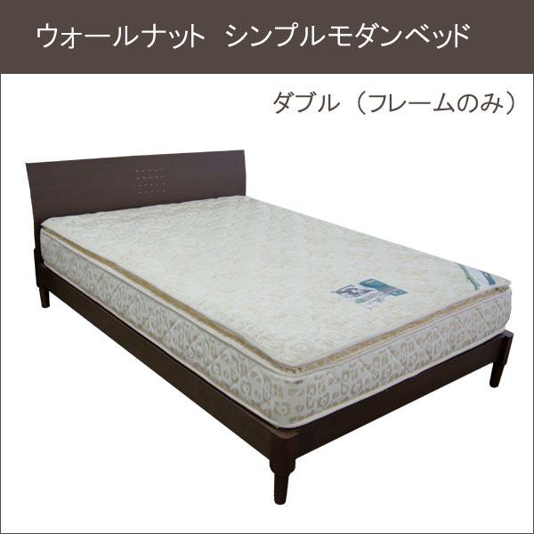 ベッド・ダブルベッド すのこベッド 【ウォールナット】 ベッドフレーム ダブル 木製ベッド