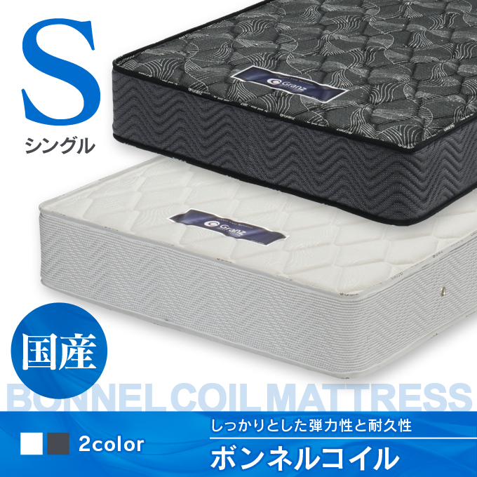 マットレス ボンネルコイル シングルサイズ ベッド シングルベッド用 厚み21cm 【日本製】