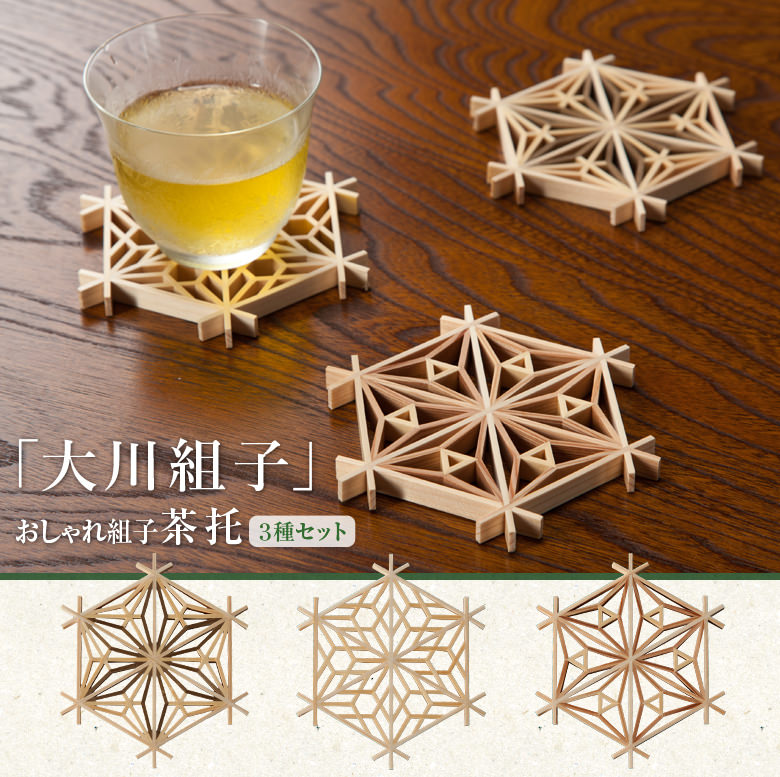 大川組子 組子 コースター 茶托 大川産 日本製 【おしゃれ組子茶たく3個セット】
