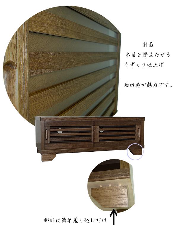ローボード テレビ台 テレビボード ロータイプ TVボード 和風 和室 幅90cm ライトブラウン 送料無料