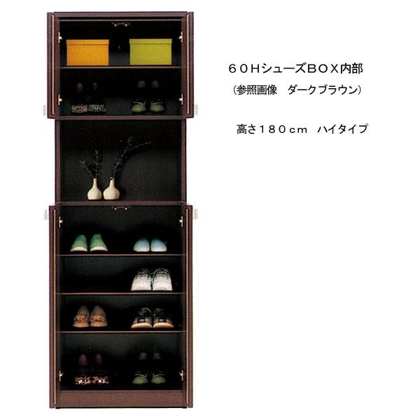 シューズボックス 下駄箱 靴箱 幅60cm ダークブラウン ホワイト ナチュラル 玄関収納 ハイタイプ 日本製