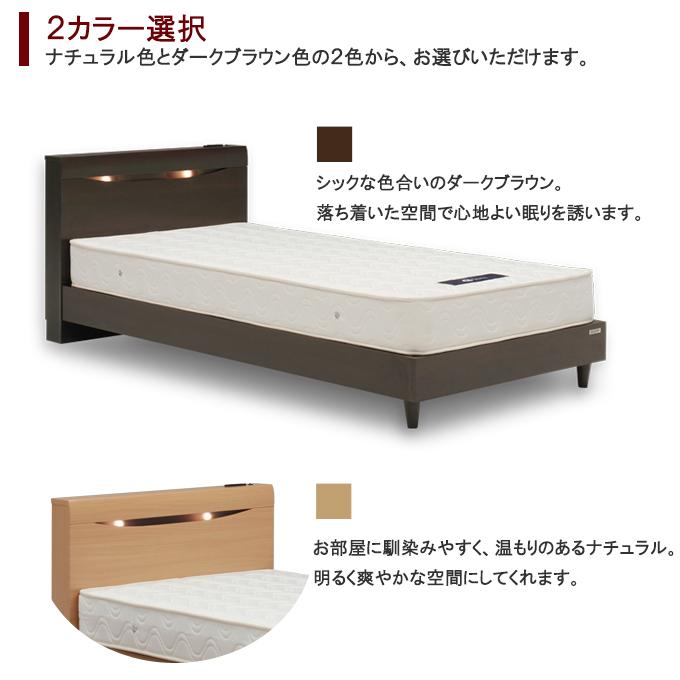 ダブルベッド 照明付き ライト付き コンセント付き 棚付き ベッドフレーム ナチュラル ダークブラウン