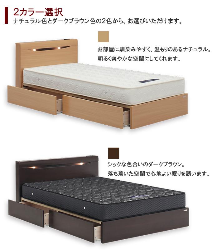 収納付きベッド ダブルベッド 引出し付き ライト付き コンセント付き 棚付き 木製 ナチュラル ダークブラウン