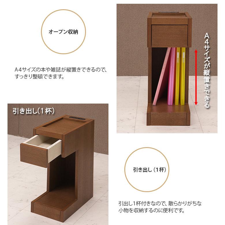 ナイトテーブル ベッドサイドテーブル スリム 薄型 すき間収納 コンセント付き 引出し付き【幅20cmのスリムタイプ】