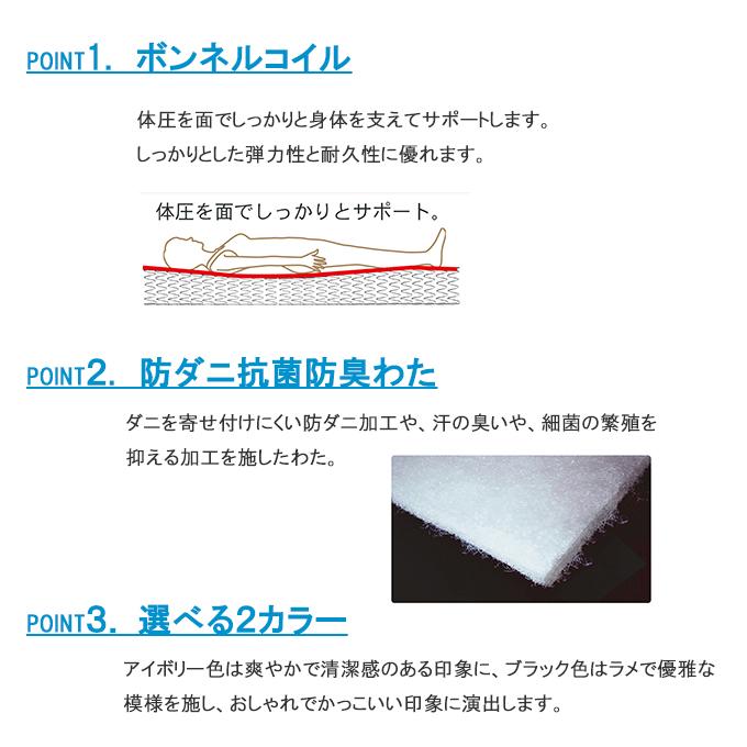 マットレス ボンネルコイル セミダブルサイズ ベッド セミダブルベッド用 厚み21cm 【日本製】