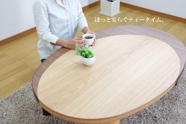 座卓 リビングテーブル 幅150cm 楕円卓 折り脚 テーブル ローテーブル ナチュラル ウォールナット 折りたたみ 【日本製】