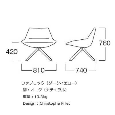 DUNAS XLコレクション 木脚パーソナルチェア ハイクラス デザイナーズ ファブリックイエロー muc0642dy
