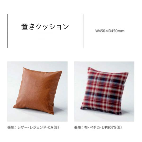 ソファ クッション クッション 椅子 クッション 45×45cm国産張り地を選んで作るセミオーダー cushion3-cherry