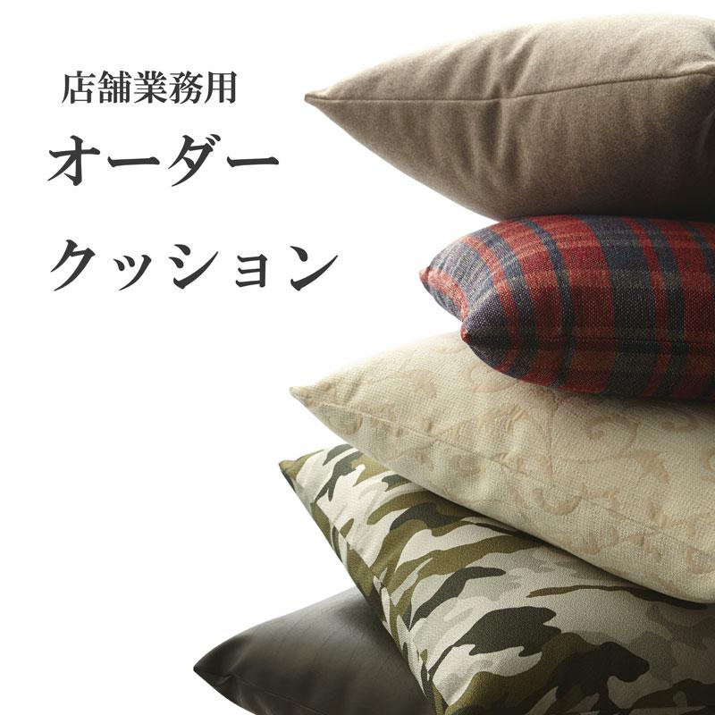 オーダークッション業務用ソファ用クッション店舗用家具サイズ45cm角〜sofacushion-out