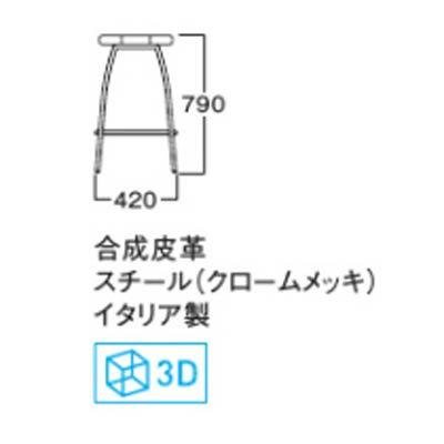 カウンターチェアカフェハイスタンドデザイナーズチェアイタリア製 座高79cm muc0414