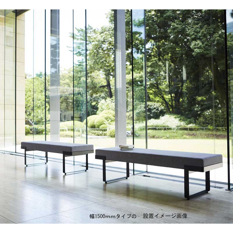 ロビーチェア ベンチ エントランスベンチ幅150cm  デザイナーズ業務用店舗用家具 bounty1500