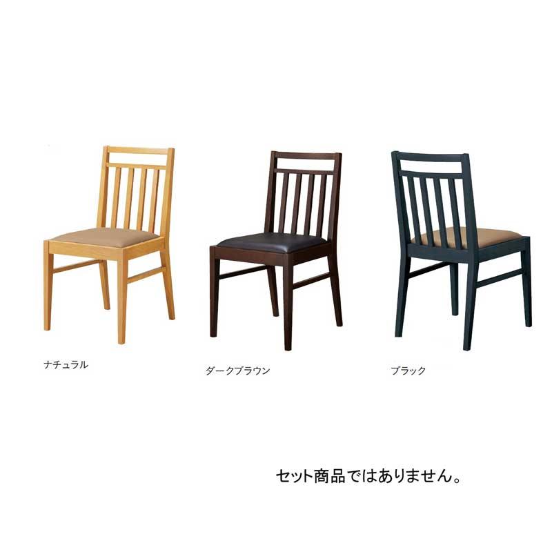 ダイニング チェア イス 椅子 天然木 木製 シンプル業務用店舗用完成既製品色2種類calouste