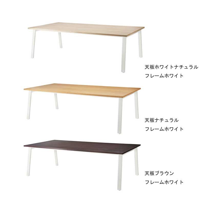 オフィスミーティングテーブル オーダーテーブル 多目的 店舗業務用家具幅210cm kt776-w2100